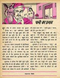 October 1978 Hindi Chandamama magazine page 46