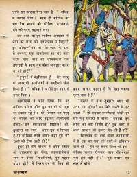 October 1978 Hindi Chandamama magazine page 15