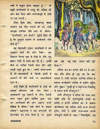 October 1978 Hindi Chandamama magazine page 17