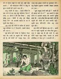 October 1978 Hindi Chandamama magazine page 43
