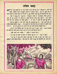 October 1978 Hindi Chandamama magazine page 49