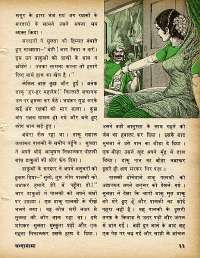 October 1978 Hindi Chandamama magazine page 35