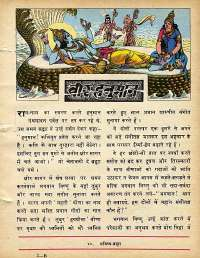 October 1978 Hindi Chandamama magazine page 53