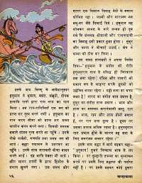 October 1978 Hindi Chandamama magazine page 58