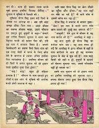 October 1978 Hindi Chandamama magazine page 28