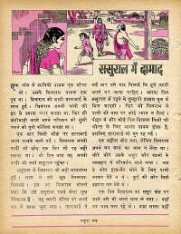 October 1978 Hindi Chandamama magazine page 50
