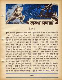 October 1978 Hindi Chandamama magazine page 9