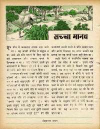 October 1978 Hindi Chandamama magazine page 30
