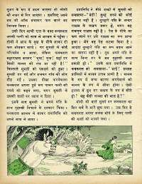 October 1978 Hindi Chandamama magazine page 32