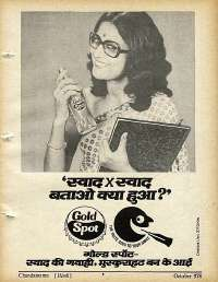 October 1978 Hindi Chandamama magazine page 5
