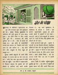 October 1978 Hindi Chandamama magazine page 34