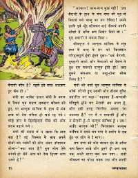 October 1978 Hindi Chandamama magazine page 18
