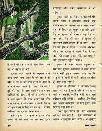 October 1978 Hindi Chandamama magazine page 36