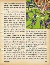 October 1978 Hindi Chandamama magazine page 19