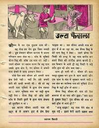 October 1978 Hindi Chandamama magazine page 27