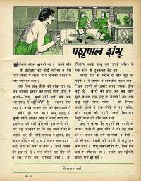 October 1978 Hindi Chandamama magazine page 41
