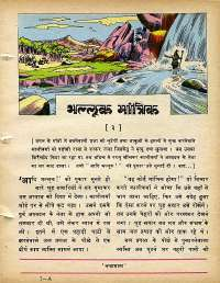 October 1978 Hindi Chandamama magazine page 13
