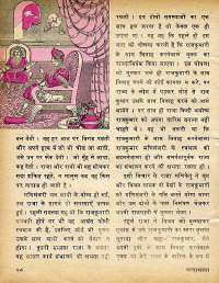 October 1978 Hindi Chandamama magazine page 22