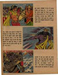 January 1979 Hindi Chandamama magazine page 36