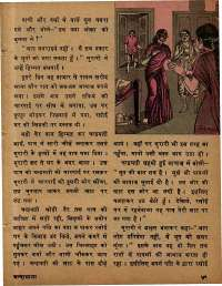 January 1979 Hindi Chandamama magazine page 49