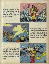 January 1979 Hindi Chandamama magazine page 35