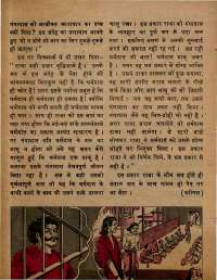 January 1979 Hindi Chandamama magazine page 22
