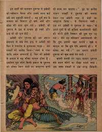 January 1979 Hindi Chandamama magazine page 55