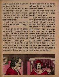 January 1979 Hindi Chandamama magazine page 26