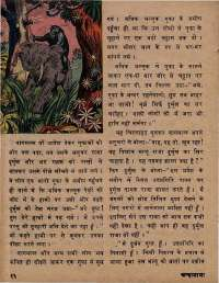 January 1979 Hindi Chandamama magazine page 16