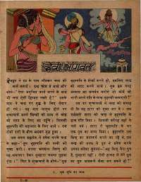 January 1979 Hindi Chandamama magazine page 51