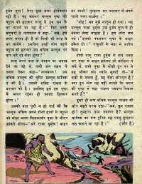 January 1979 Hindi Chandamama magazine page 18