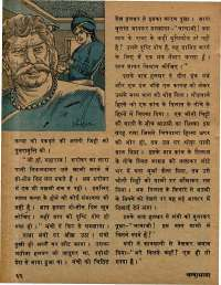 January 1979 Hindi Chandamama magazine page 62