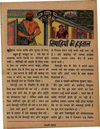 January 1979 Hindi Chandamama magazine page 37