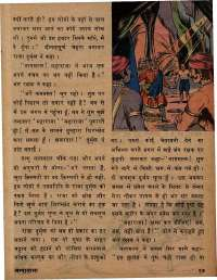 January 1979 Hindi Chandamama magazine page 17