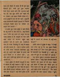 January 1979 Hindi Chandamama magazine page 13