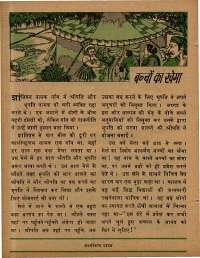 January 1979 Hindi Chandamama magazine page 28