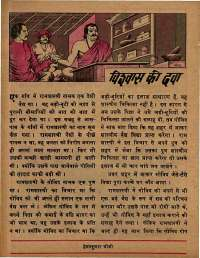January 1979 Hindi Chandamama magazine page 24