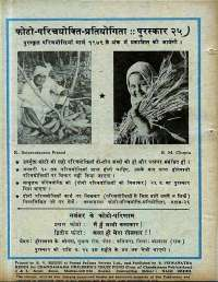 January 1979 Hindi Chandamama magazine page 64