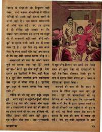 January 1979 Hindi Chandamama magazine page 25