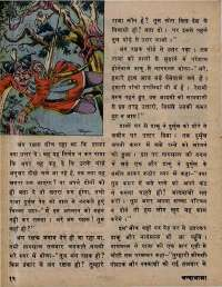 January 1979 Hindi Chandamama magazine page 12