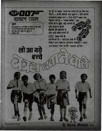 January 1979 Hindi Chandamama magazine page 67