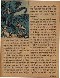 January 1979 Hindi Chandamama magazine page 8