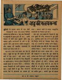January 1979 Hindi Chandamama magazine page 59