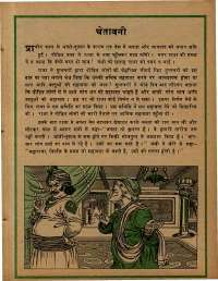 January 1979 Hindi Chandamama magazine page 27