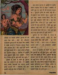 January 1979 Hindi Chandamama magazine page 56
