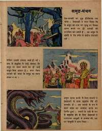 January 1979 Hindi Chandamama magazine page 33