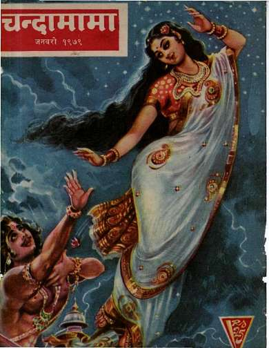 January 1979 Hindi Chandamama magazine cover page