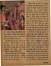 January 1979 Hindi Chandamama magazine page 20
