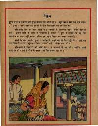 January 1979 Hindi Chandamama magazine page 32