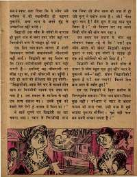 January 1979 Hindi Chandamama magazine page 45